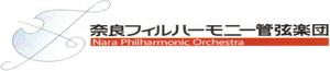 奈良フィルハーモニー管弦楽団