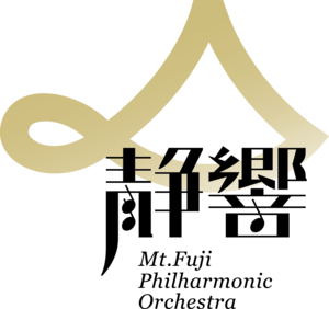 富士山静岡交響楽団
