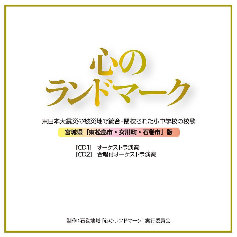 東日本大震災により統合・閉校となった学校の校歌収録CD | インフォメーション | 公益社団法人 日本オーケストラ連盟
