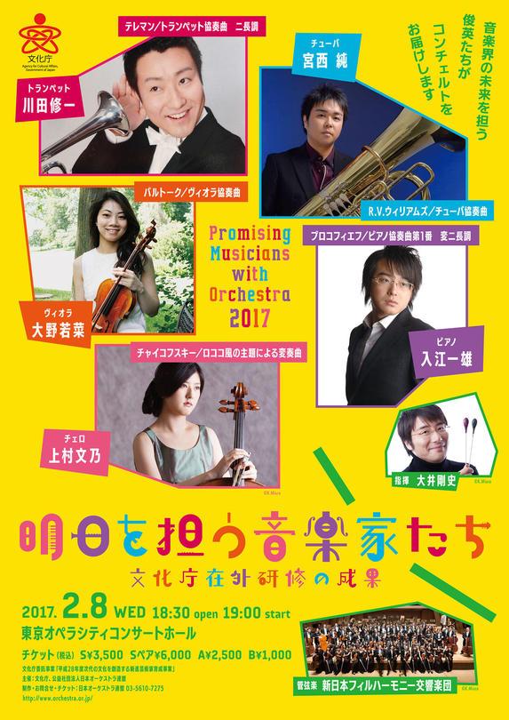 終了しました。明日を担う音楽家たち--文化庁委託事業「平成28年度次代の文化を創造する新進芸術家育成事業」-- | インフォメーション | 公益社団法人 日本オーケストラ連盟