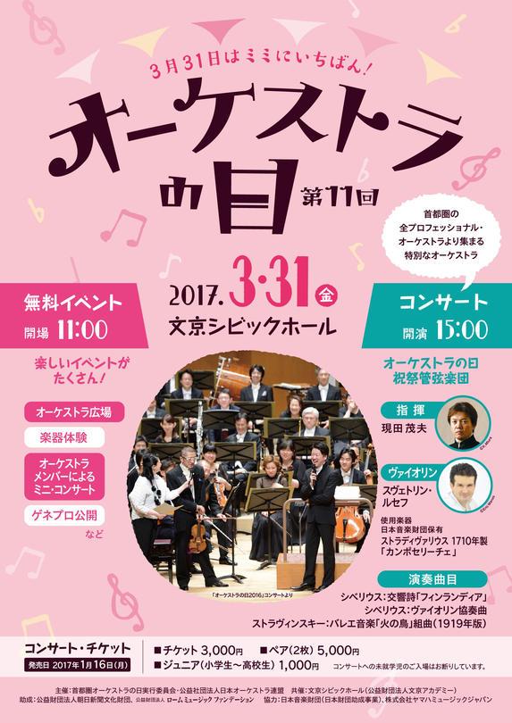 3月31日 オーケストラの日2017<終了しました♪> | インフォメーション | 公益社団法人 日本オーケストラ連盟