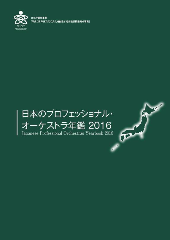 オーケストラ年鑑2016公開しました | インフォメーション | 公益社団法人 日本オーケストラ連盟
