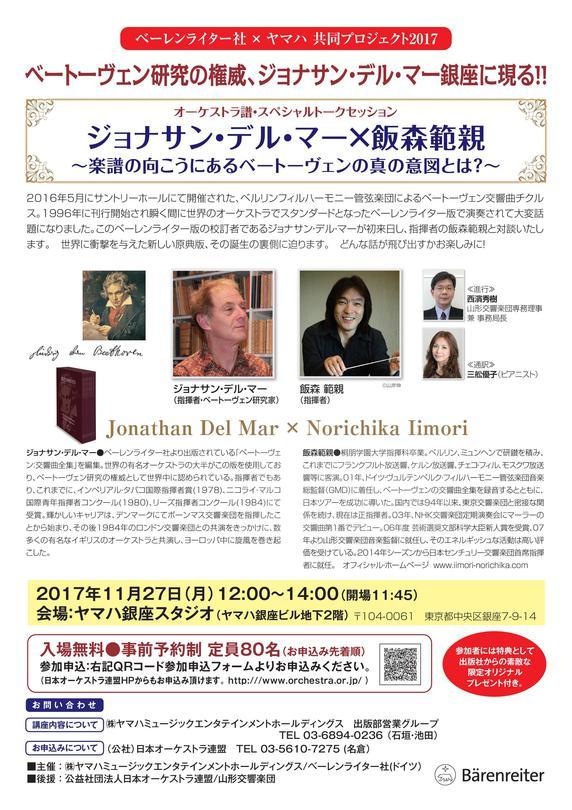 オーケストラ譜トークセッション:ジョナサン・デ・ルマー&飯森範親(2017.11.27) | インフォメーション | 公益社団法人 日本オーケストラ連盟