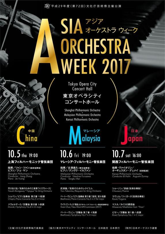 平成29年度(第72回)文化庁芸術祭主催公演 アジア オーケストラ ウィーク2017 開催のお知らせ | インフォメーション | 公益社団法人 日本オーケストラ連盟