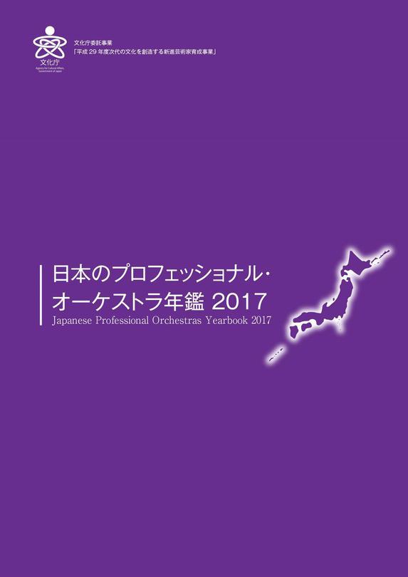 日本のプロフェッショナル・オーケストラ年鑑2017公開しました | インフォメーション | 公益社団法人 日本オーケストラ連盟