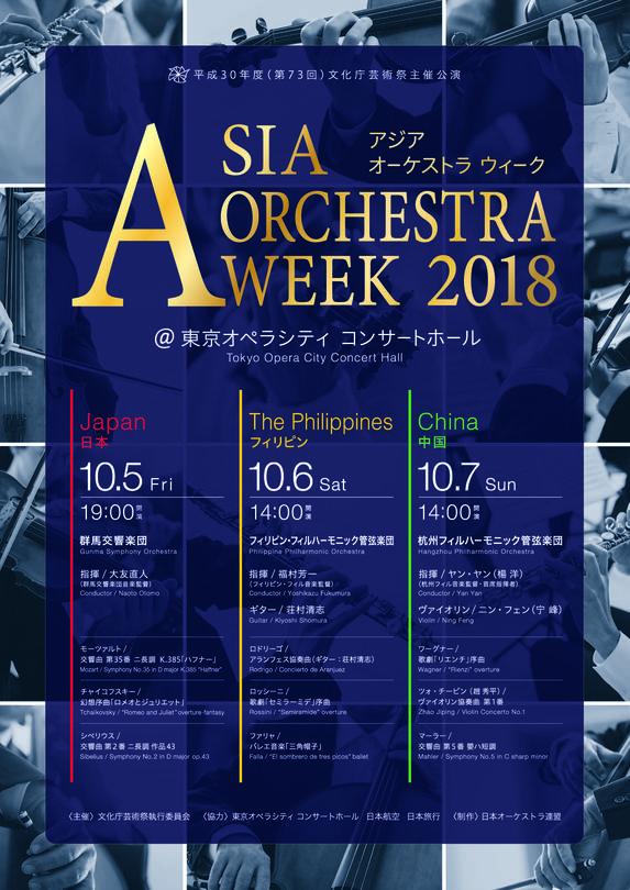文化庁芸術祭主催公演アジア オーケストラ ウィーク2018 | インフォメーション | 公益社団法人 日本オーケストラ連盟
