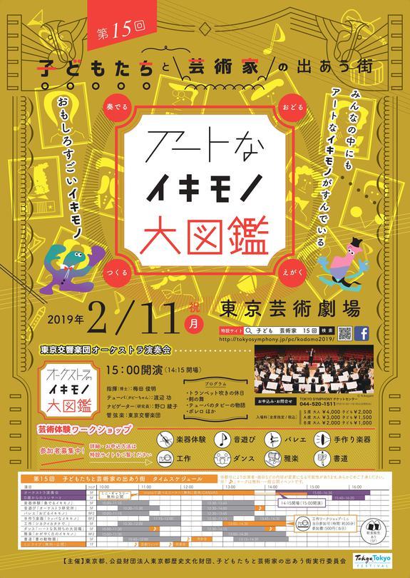 子どもたちと芸術家の出会う街:ワークショップ締切延長のお知らせ | インフォメーション | 公益社団法人 日本オーケストラ連盟