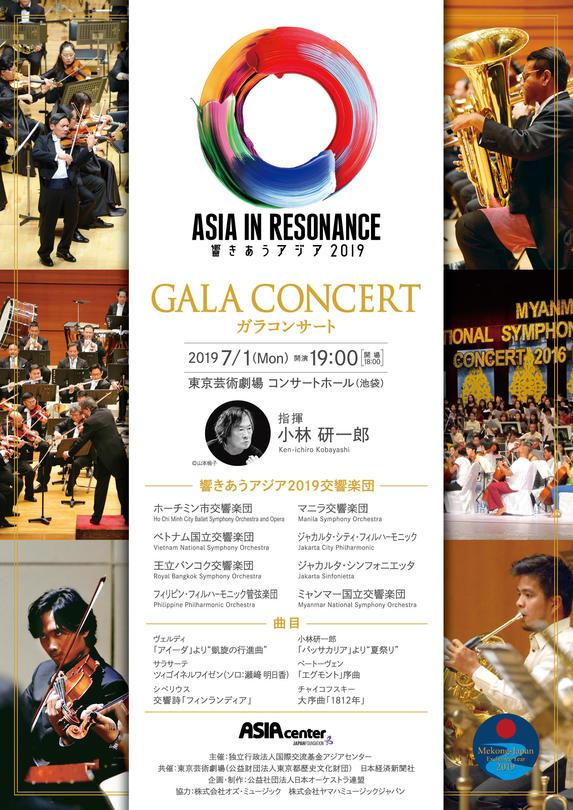 響きあうアジア2019ガラコンサート 7月1日東京芸術劇場 | インフォメーション | 公益社団法人 日本オーケストラ連盟