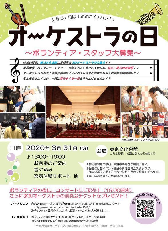 オーケストラの日2020 ボランティア・スタッフ募集   インフォメーション   公益社団法人 日本オーケストラ連盟