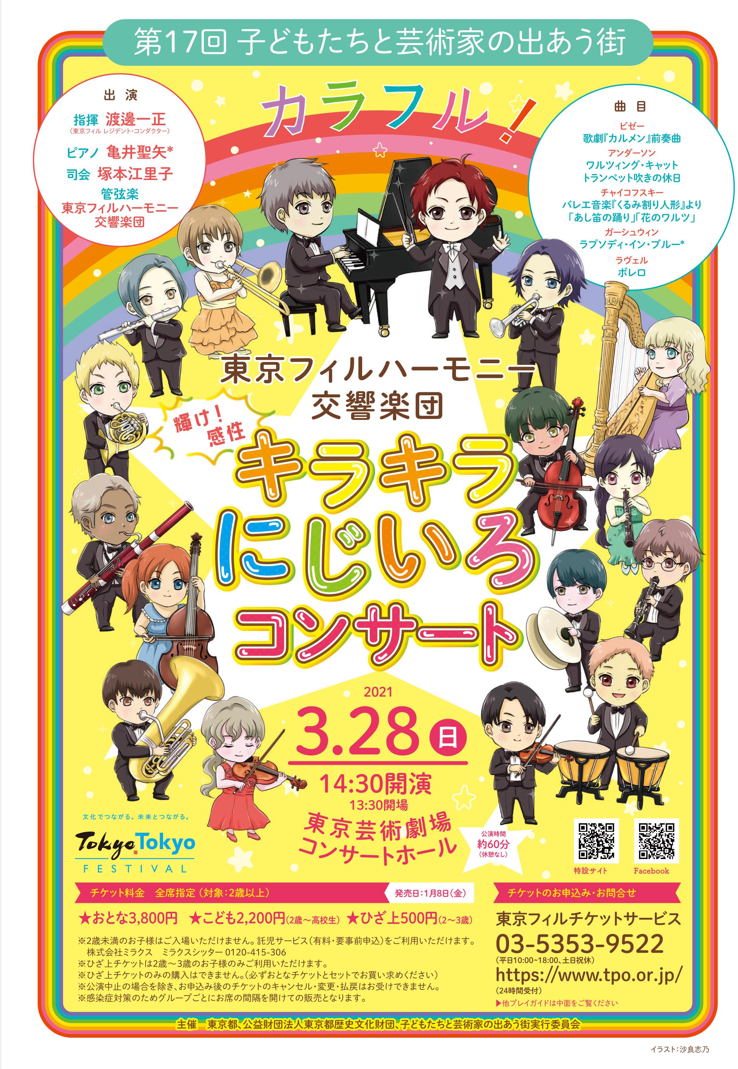 公演カラーA3_kogei_web-1.jpg