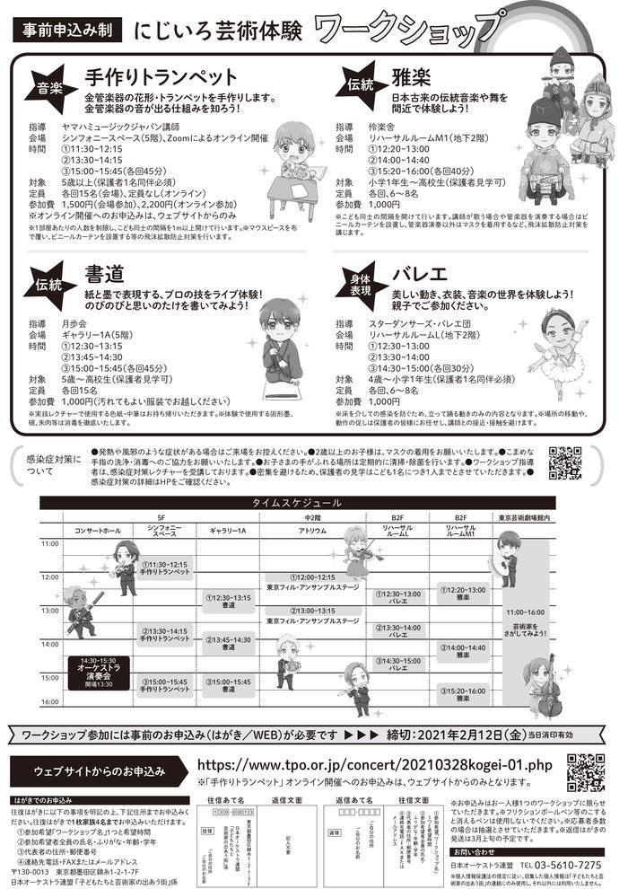 A3_kogei_web-4.jpg