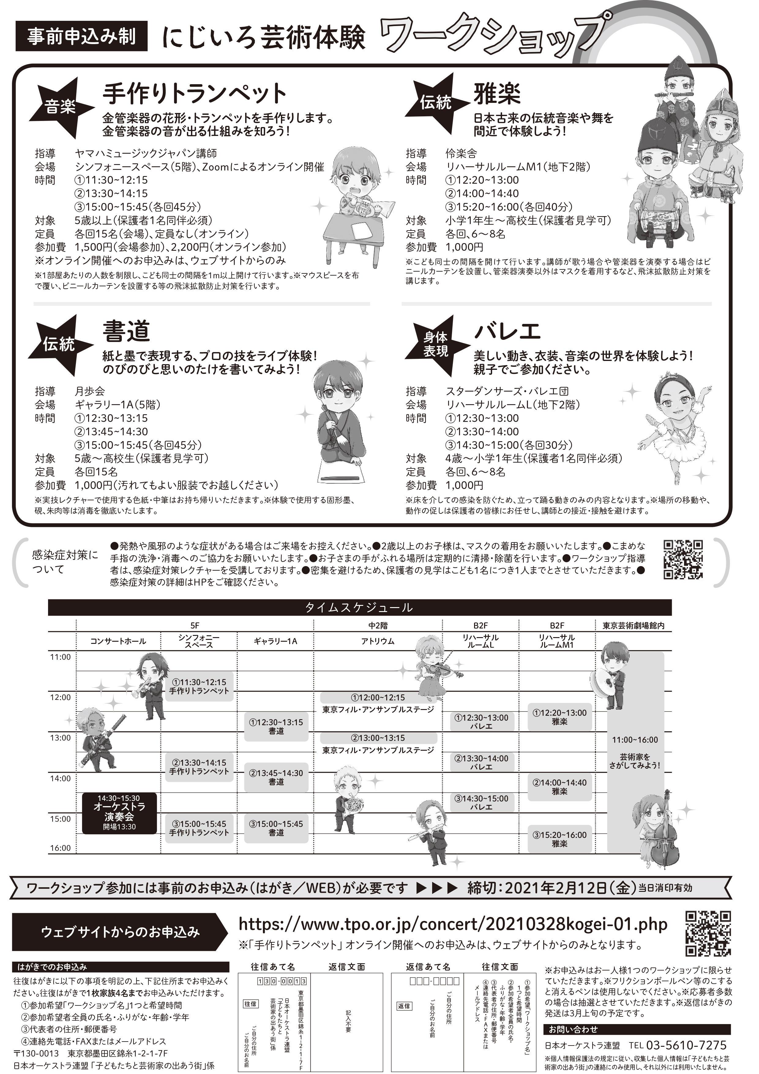 https://www.orchestra.or.jp/information/uploads/A3_kogei_web-4.jpg