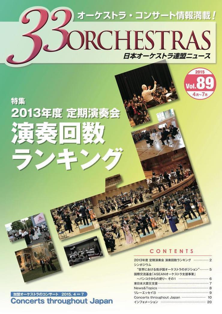 Vol.89 Spring 2015「33 ORCHESTRAS」