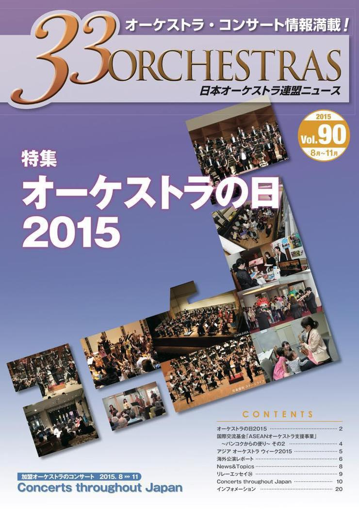 Vol.90 Summer 2015「33 ORCHESTRAS」