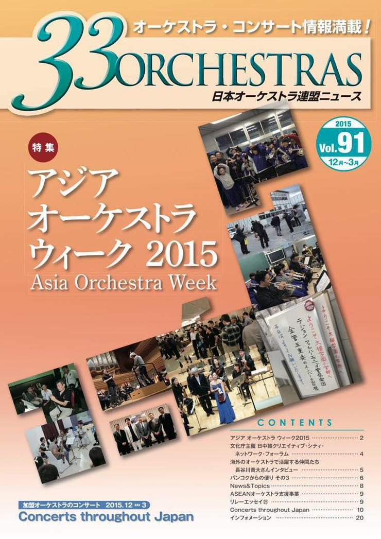 Vol. 91 Winter 2015「33 ORCHESTRAS」