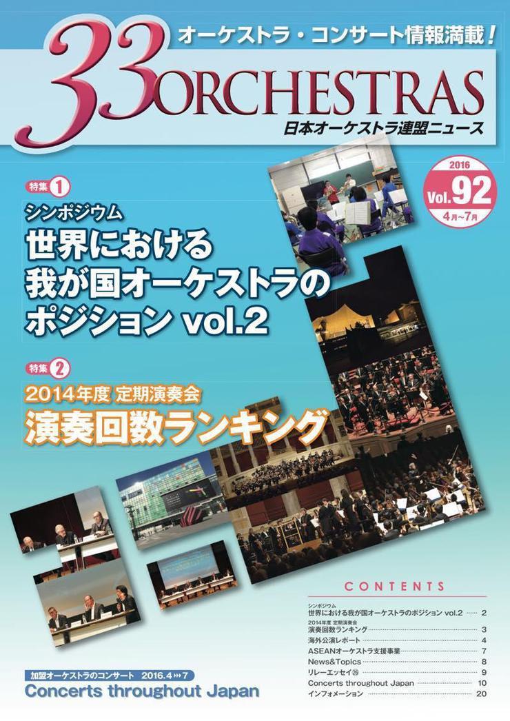 Vol.92 Spring 2016「33 ORCHESTRAS」