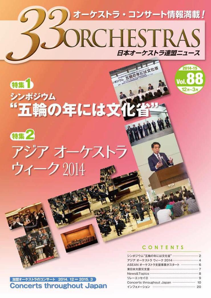 Vol.88 Winter 2014「33 ORCHESTRAS」