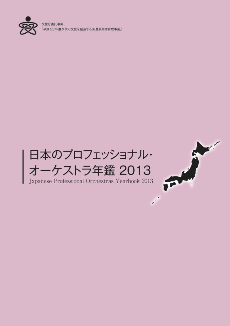 日本のプロフェッショナル・オーケストラ年鑑 2013