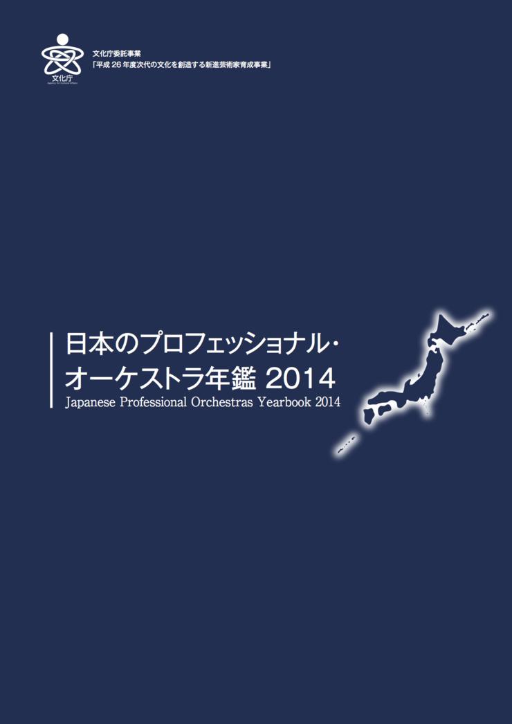 日本のプロフェッショナル・オーケストラ年鑑 2014