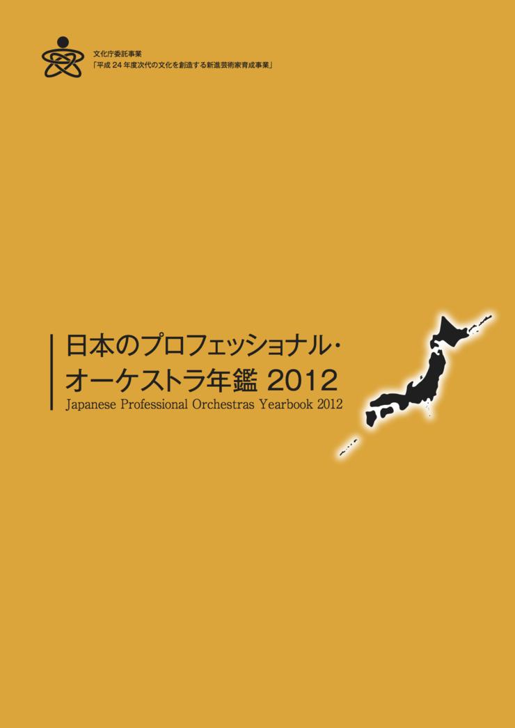 日本のプロフェッショナル・オーケストラ年鑑 2012