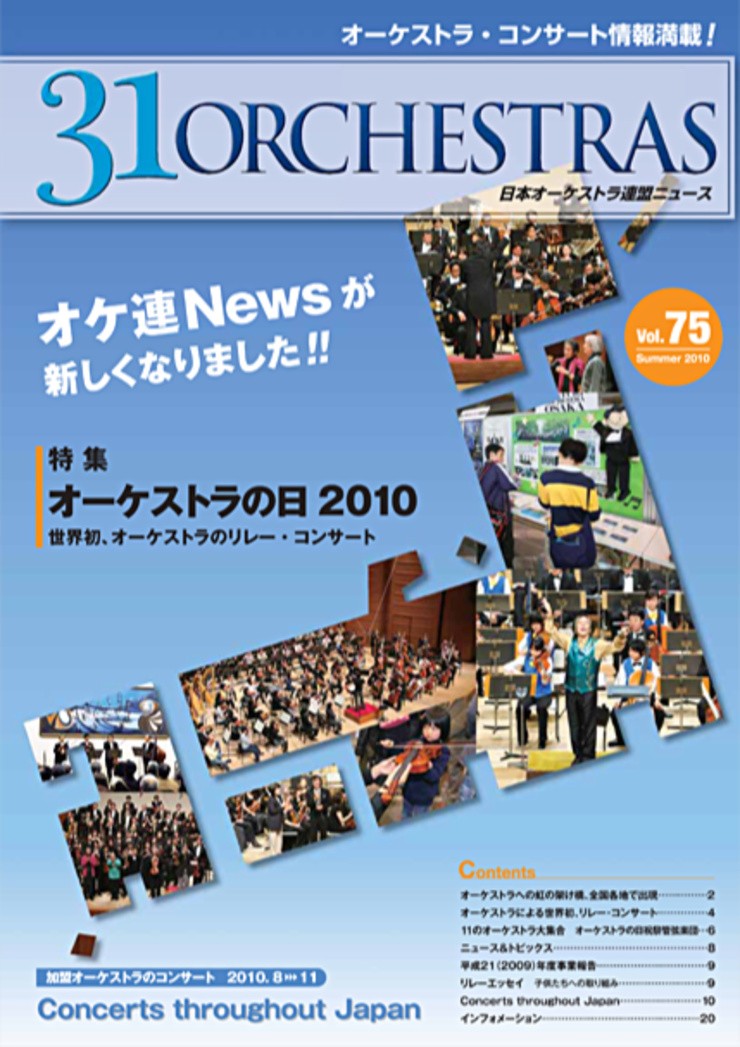 Vol.75 Summer 2010「31 ORCHESTRAS」