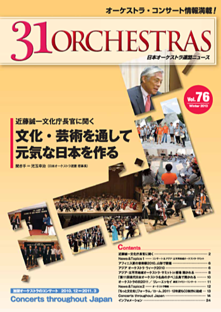 Vol.76 Winter 2010「31 ORCHESTRAS」
