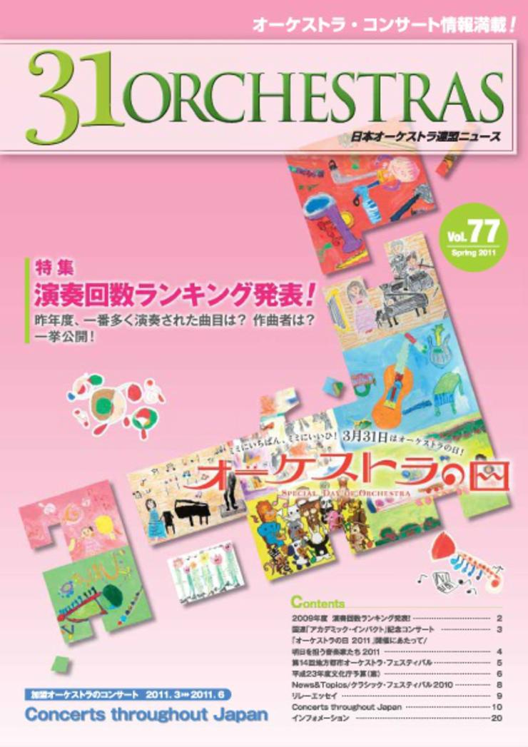 Vol.77 Spring 2011「31 ORCHESTRAS」