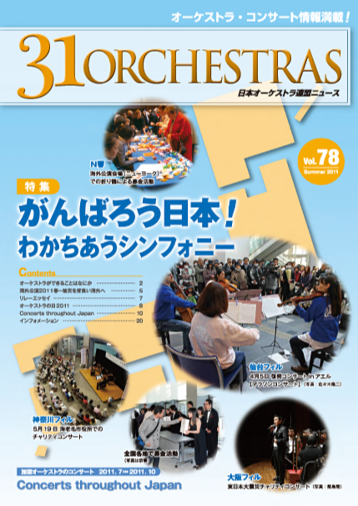 Vol.78 Summer 2011「31 ORCHESTRAS」