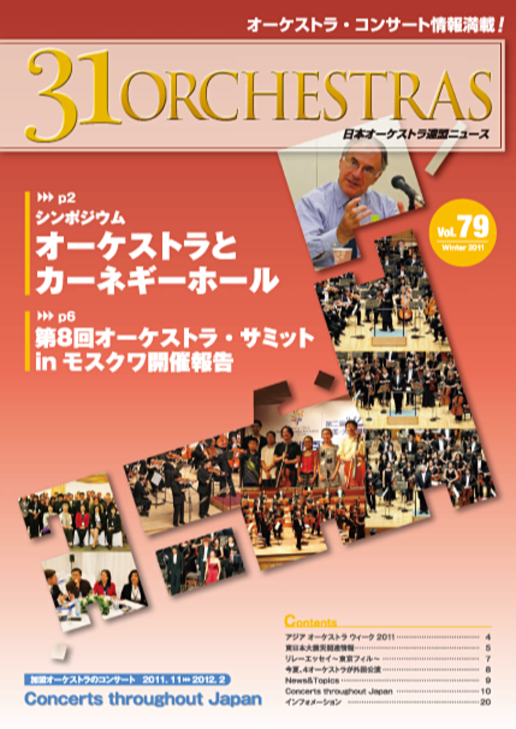 Vol.79 Winter 2011「31 ORCHESTRAS」