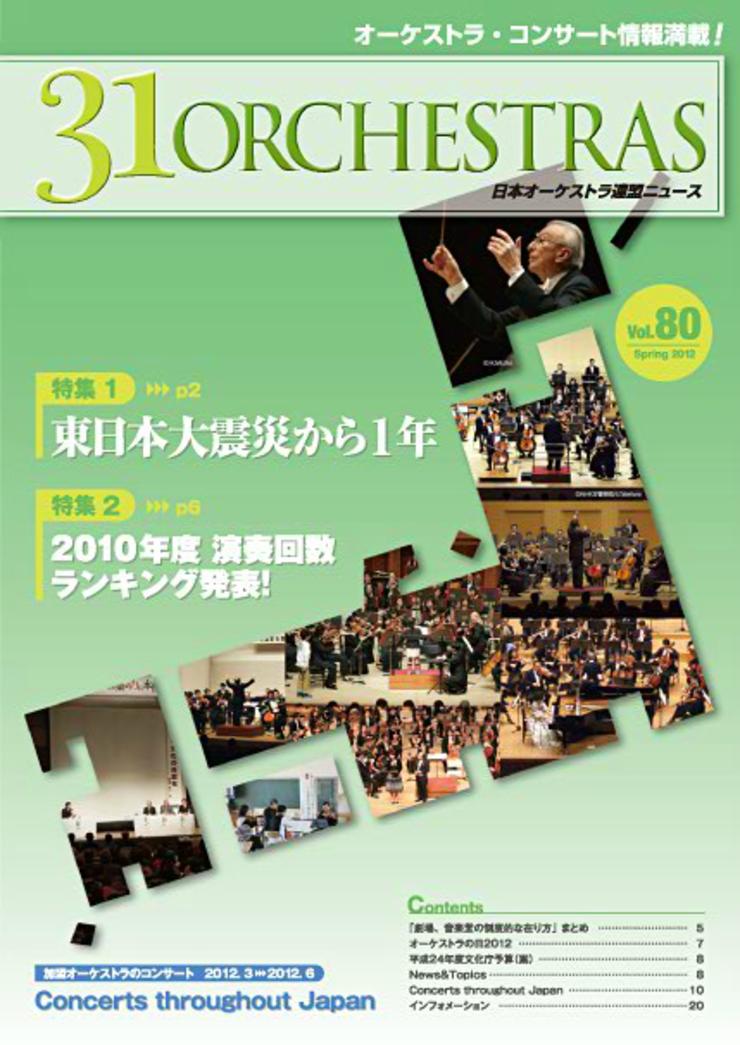 Vol.80 Spring 2012「31 ORCHESTRAS」