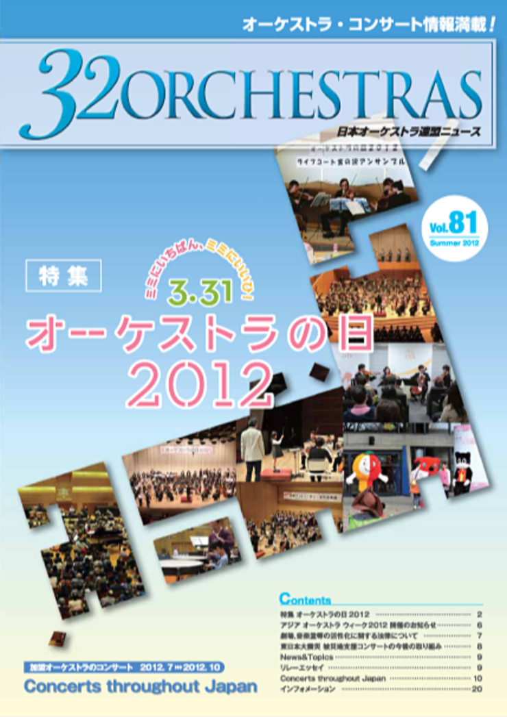 Vol.81 Summer 2012「32 ORCHESTRAS」