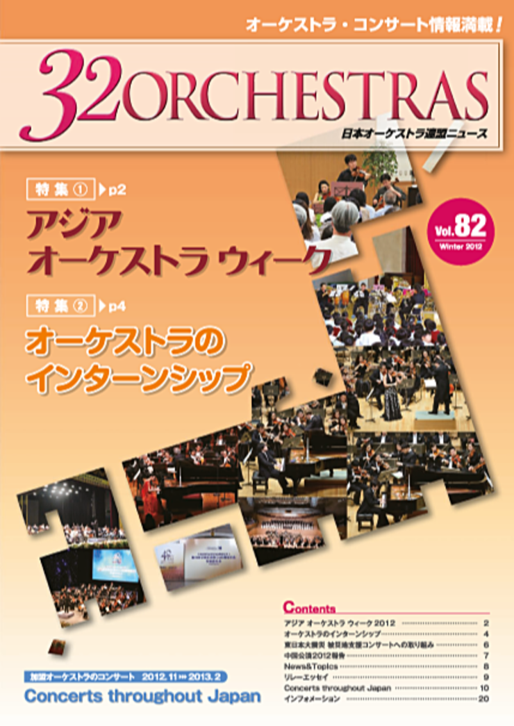 Vol.82 Winter 2012「32 ORCHESTRAS」