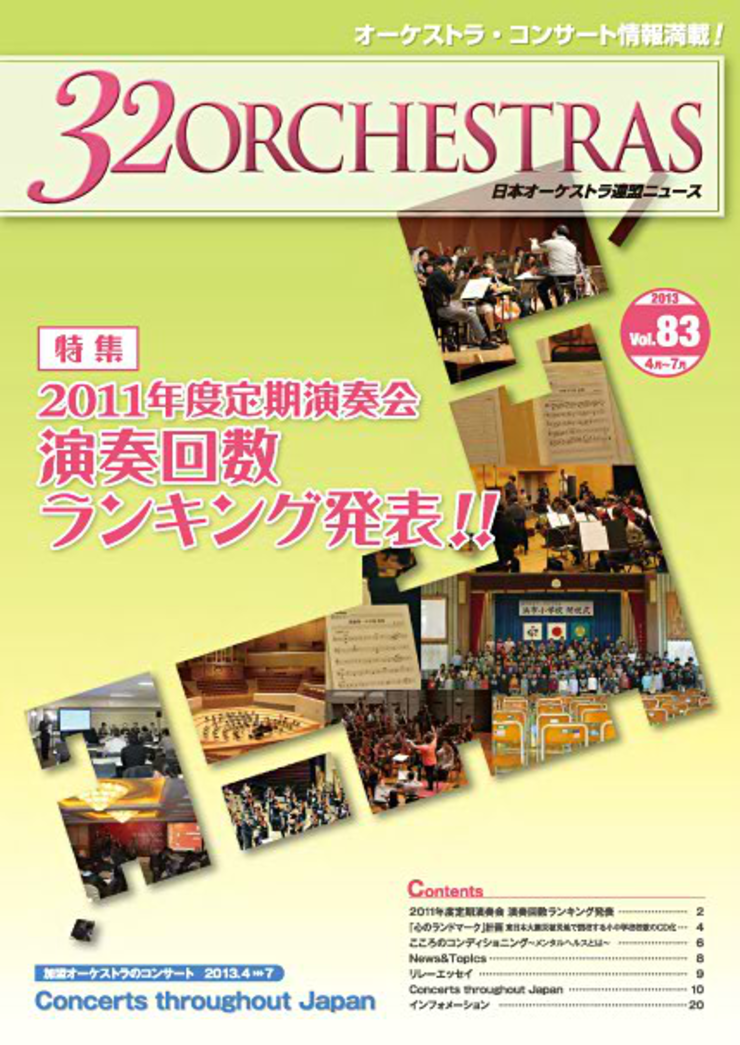 Vol.83 Summer 2013「32 ORCHESTRAS」