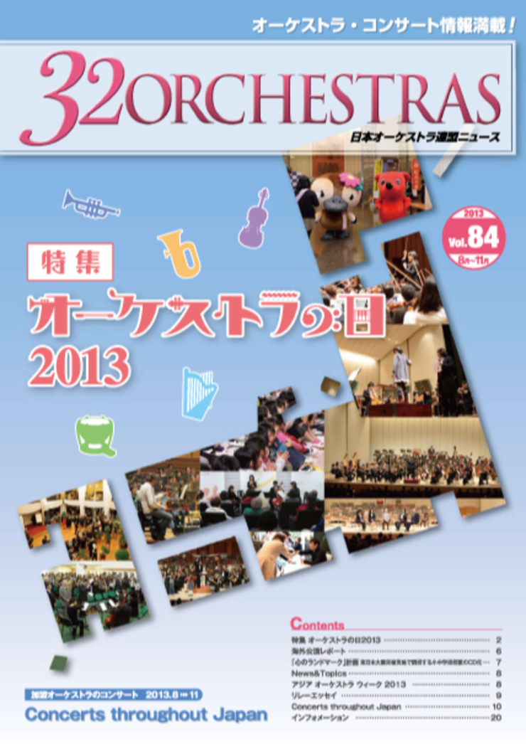 Vol.84 Autumn 2013「32 ORCHESTRAS」
