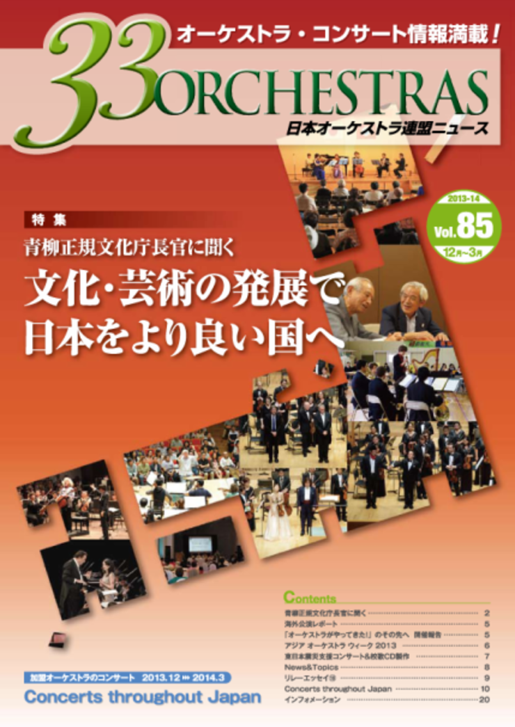 Vol.85 Winter 2013「33 ORCHESTRAS」