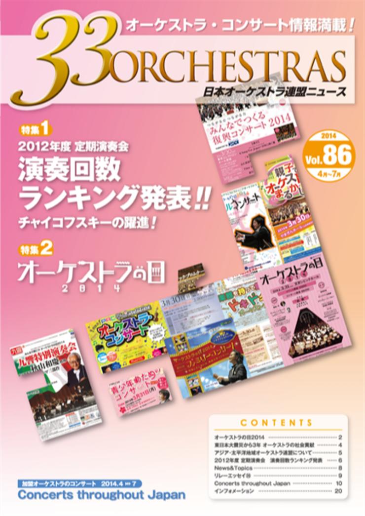 Vol.86 Spring 2014「33 ORCHESTRAS」