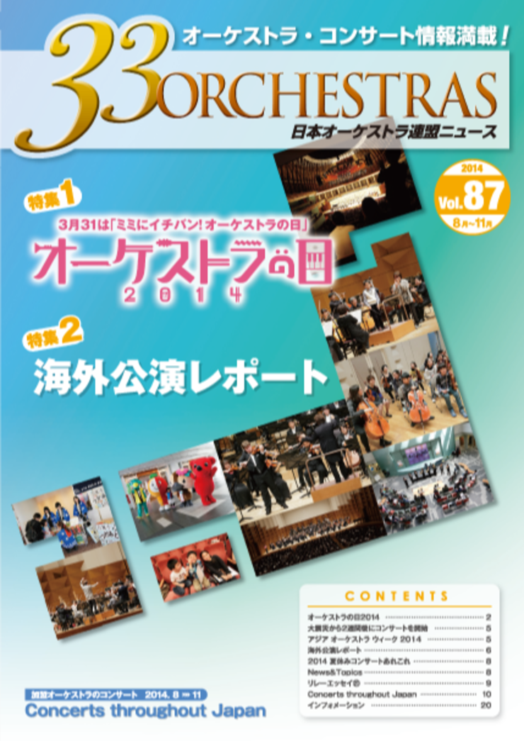 Vol.87 Summer 2014「33 ORCHESTRAS」