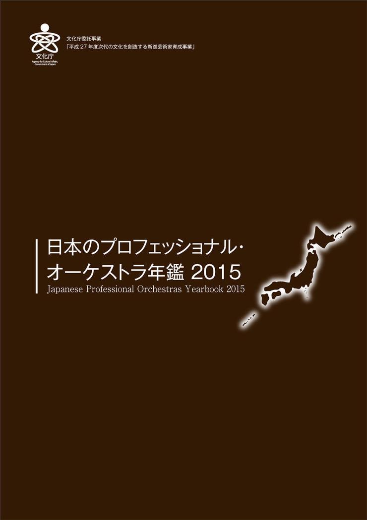 日本のプロフェッショナル・オーケストラ年鑑2015 Japanese Professional Orchestras Yearbook 2015