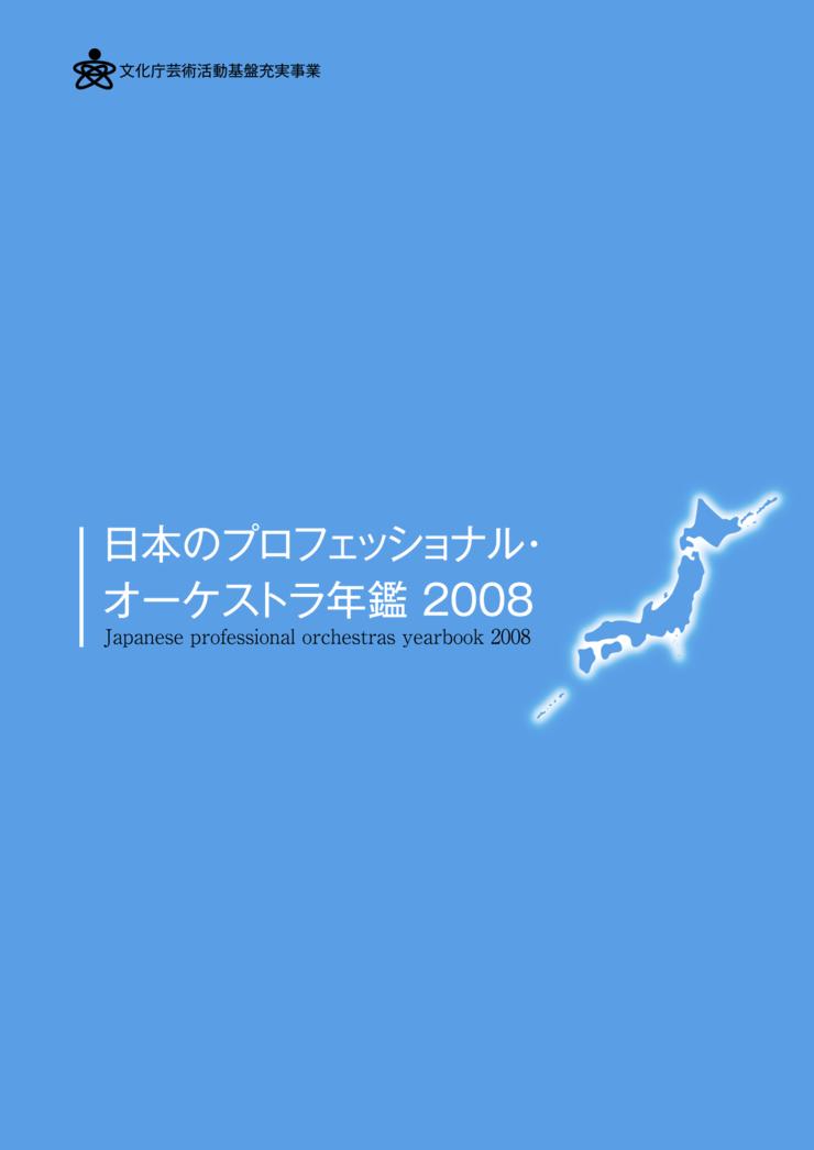 日本のプロフェッショナル・オーケストラ年鑑 2008