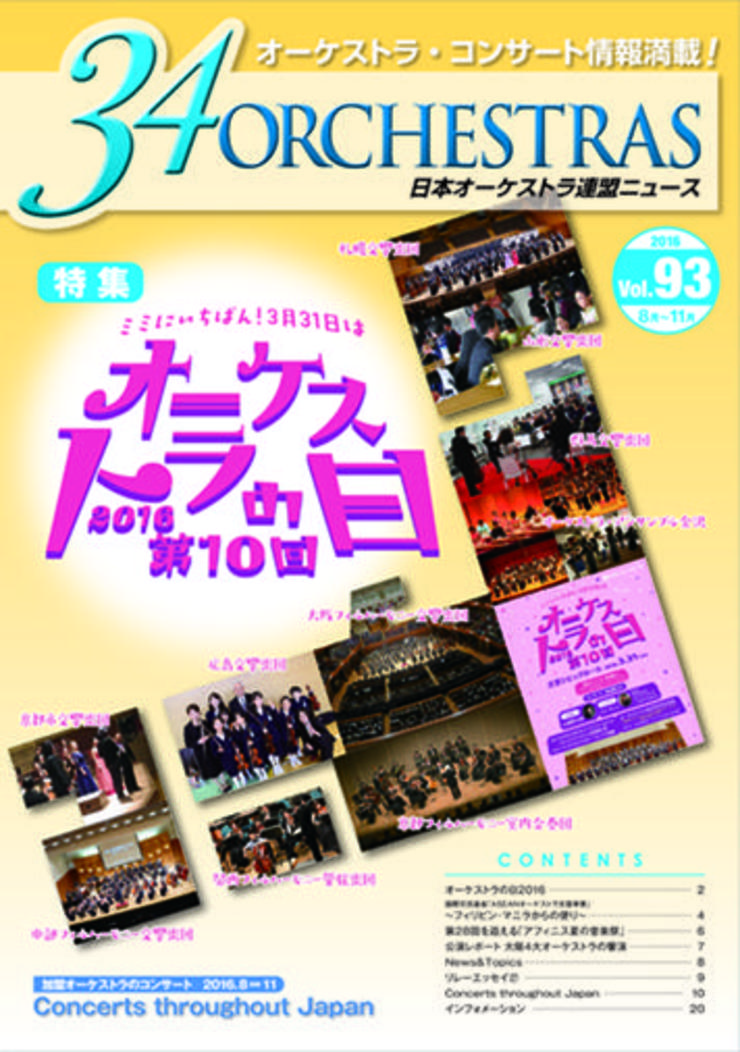 AJSO News vol.93 summer 2016