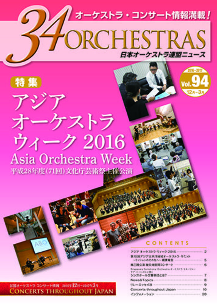 AJSO News Vol. 94 Winter