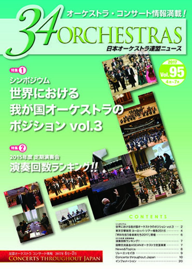 日本オーケストラ連盟ニュース95号 34orchestras