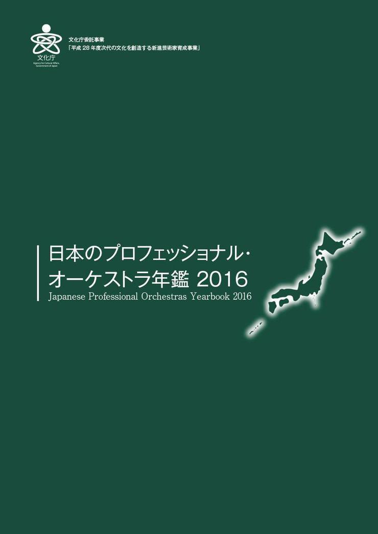 日本のプロフェッショナル・オーケストラ年鑑2016 Japanese Professional Orchestras Yearbook 2016