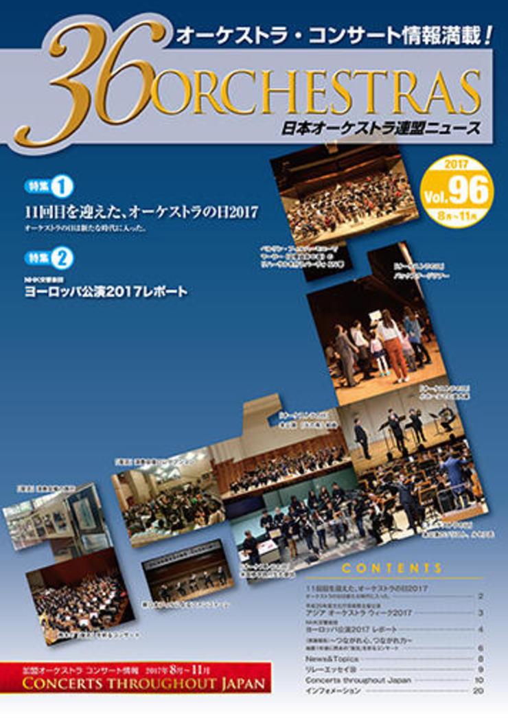 日本オーケストラ連盟ニュース 96号 36ORCHESTRAS