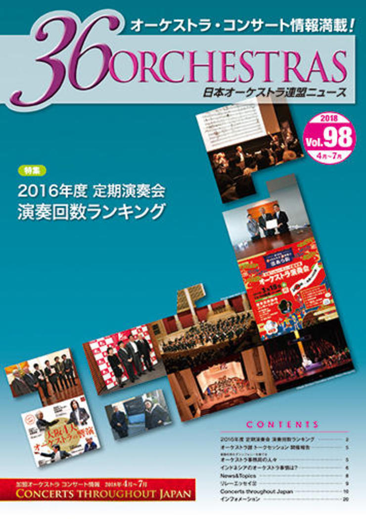 日本オーケストラ連盟ニュース 98号 36 ORCHESTRAS