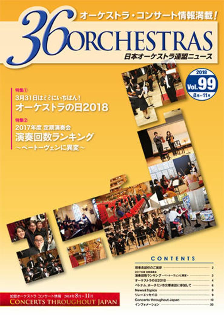 日本オーケストラ連盟ニュース 99号 36 ORCHESTRAS