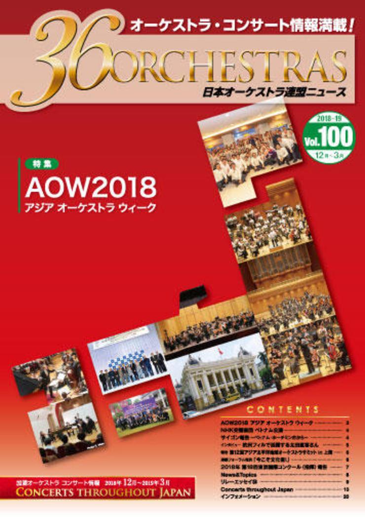 日本オーケストラ連盟ニュース 100号 36 ORCHESTRAS