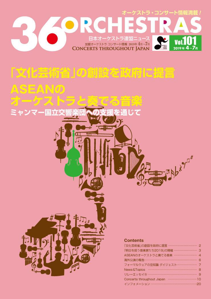 日本オーケストラ連盟ニュース 101号 36 ORCHESTRAS