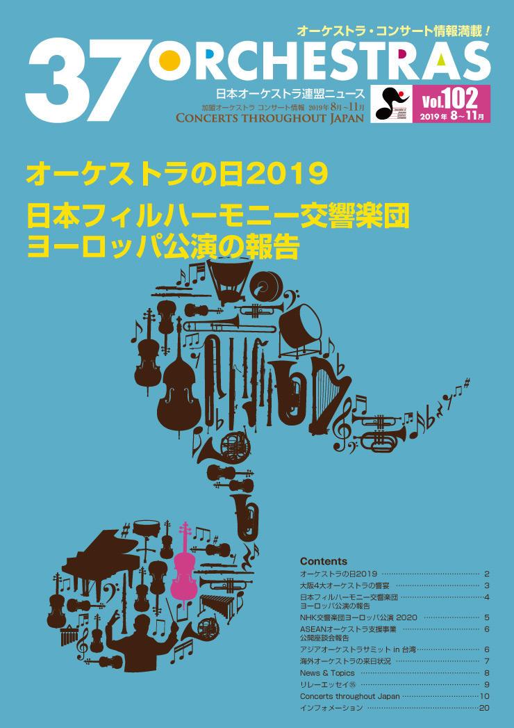 日本オーケストラ連盟ニュース 102号 37 ORCHESTRAS
