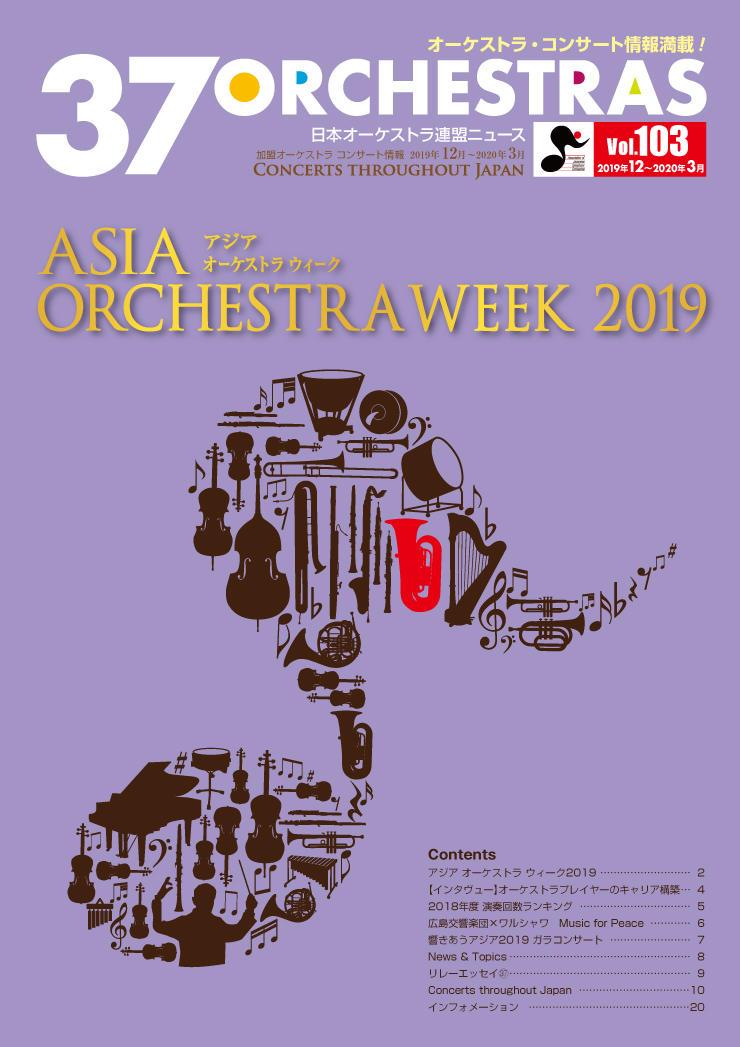 日本オーケストラ連盟ニュース 103号 37 ORCHESTRAS